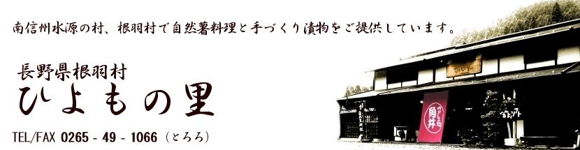 ひよもの里は長野県最南端、根羽村にある自然薯料理専門店です。