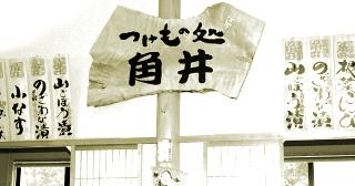 kakui_tennai.jpg